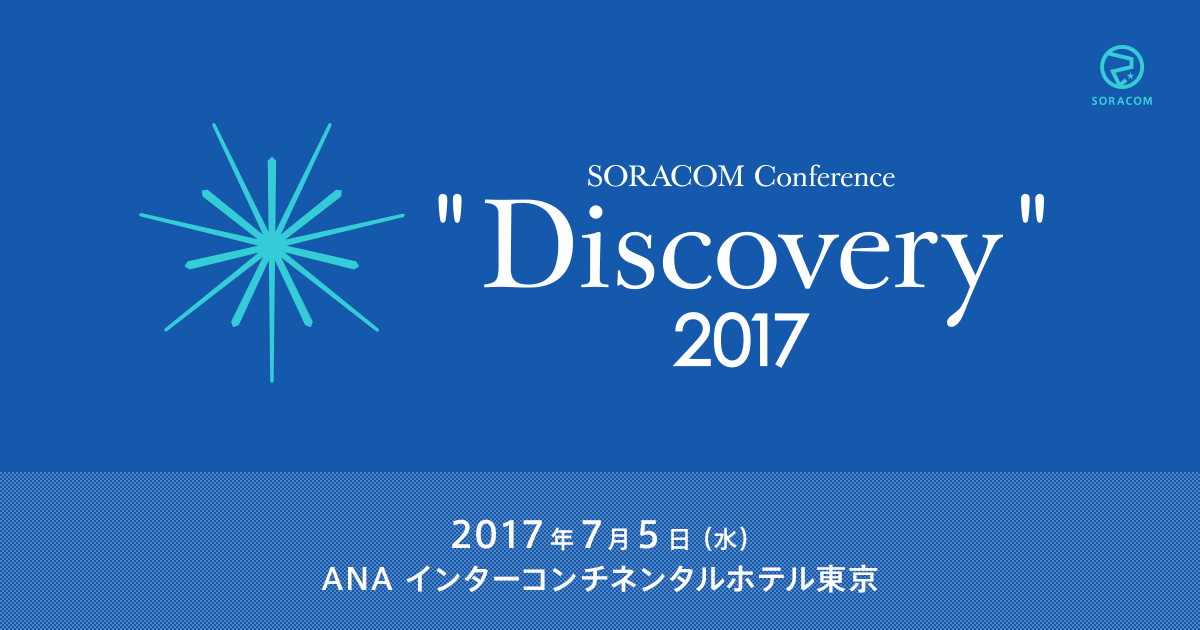 SORACOM2017.png