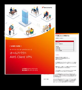 サーバーワークス、リモートアクセス環境を迅速に整備できる「AWS Client VPN」のホワイトペーパーをアップデート  ~15ページ増の大幅加筆で導入前の不安を解決~