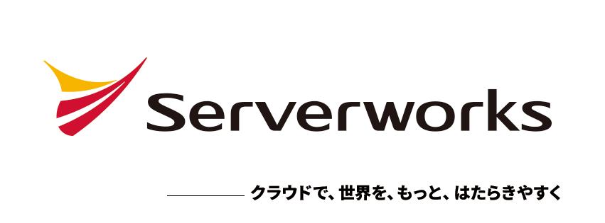 【プレスリリース】サーバーワークス、AWS導入実績が600社を突破