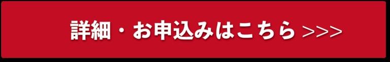 申し込みボタン-768x123.png