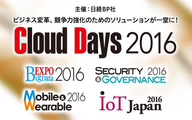 【東京・大阪】日経BP社主催Cloud Days 2016に出展します
