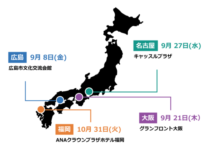 ACR2017会場.png