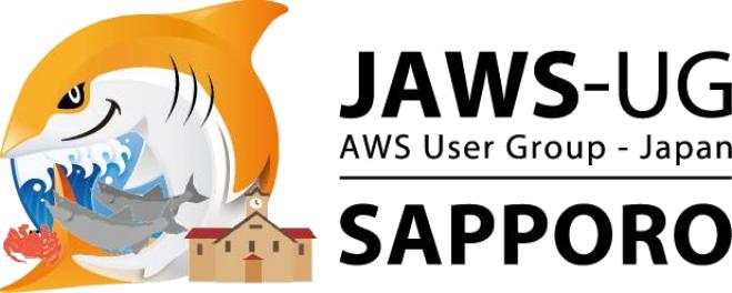 【札幌】4月21日に開催のJAWS-UG札幌でサーバーワークス羽柴・千葉が登壇します