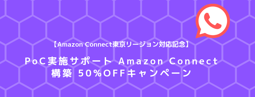 【Amazon Connect 東京リージョン対応記念】PoC実施サポート Amazon Connect 構築 50%OFFキャンペーン