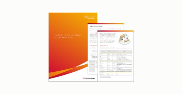 サーバーワークス、「ウィズコロナ・アフターコロナ時代のテレワーク実践ガイドブック」を公開