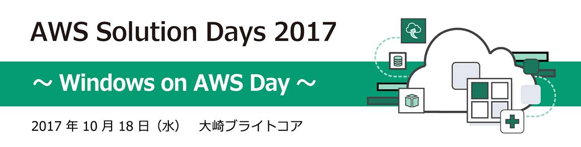solutionday2017_Windows_1152x292.png