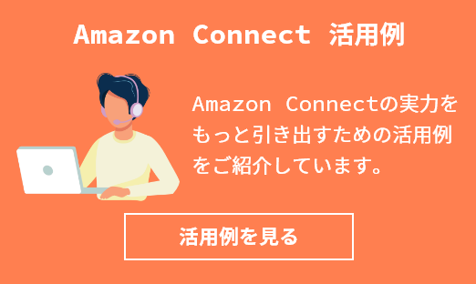 Amazon Connect 活用例