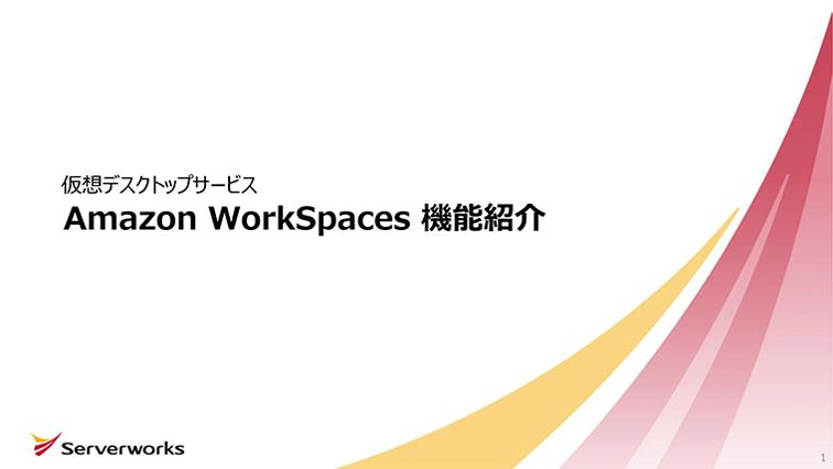 Amazon WorkSpaces 機能紹介