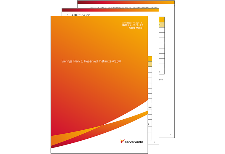 Savings Plan と Reserved Instanceの比較