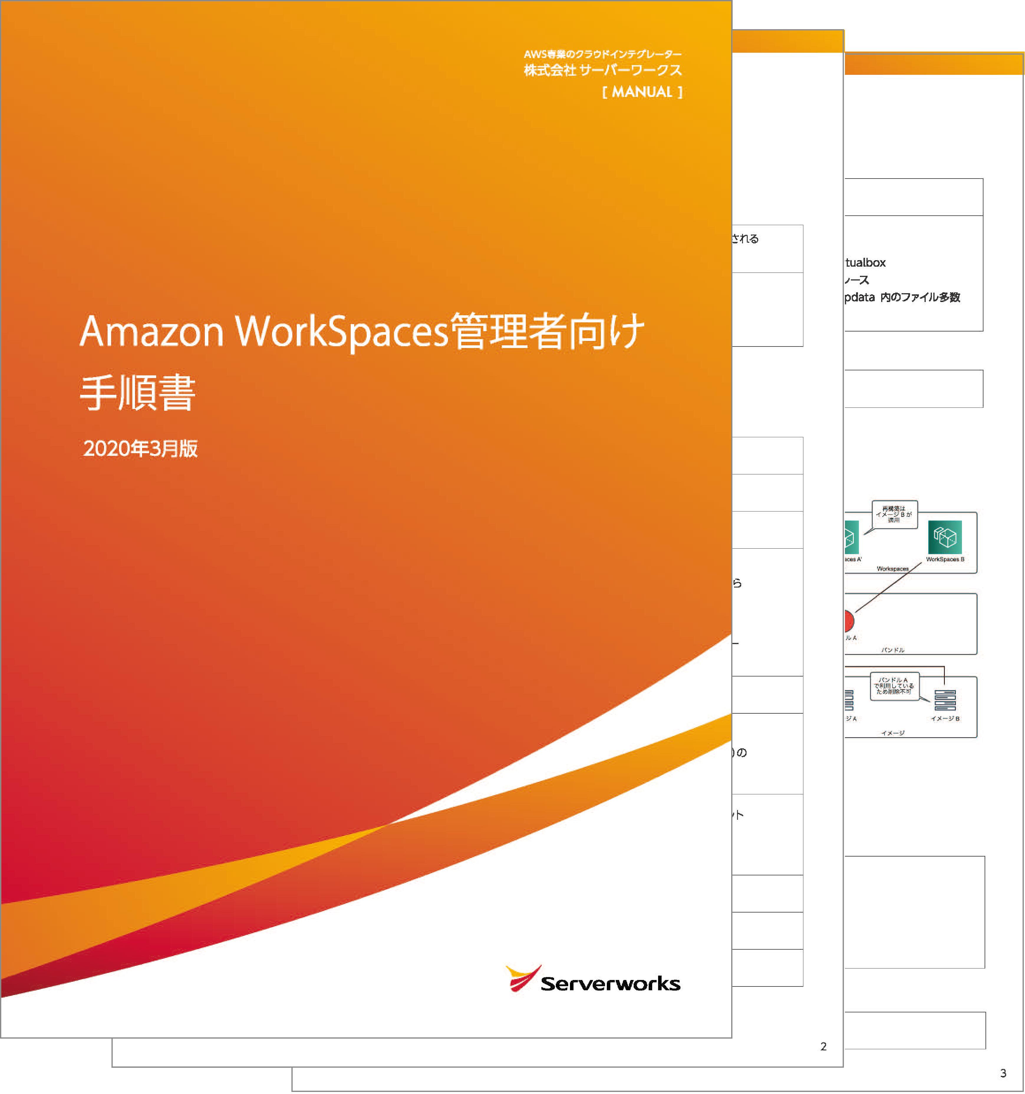 Amazon WorkSpaces導入に関する資料